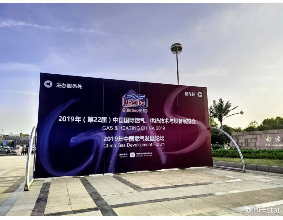 RFstar participated in 2019 China International Gas and heating technology and Equipment Exhibition
